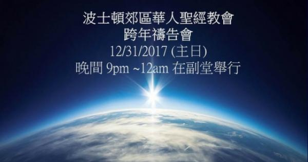New Year Eve Prayer | CBCGB